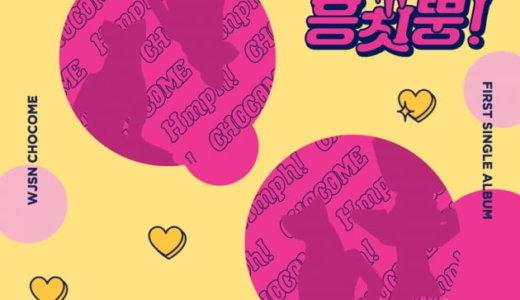 アップルミュージック【10月17日(土) 18:30】宇宙少女チョコミ『Hmph!』販売記念オンラインサイン会応募代行受付中
