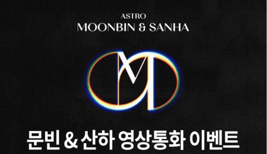 アップルミュージック【9月19日(土) 19:00】ASTRO MOONBIN&SANHA『IN-OUT』販売記念オンラインサイン会応募代行受付中