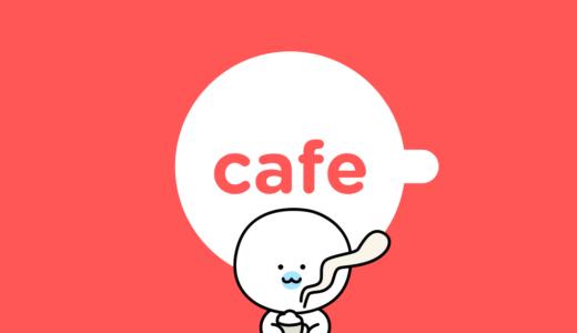 【Daum Cafe】DAUM ID作成方法