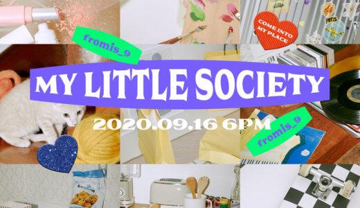 サウンドウェーブ【9月25日(金) 20:00】fromis_9ユニット別『My Little Society』 オンライン約束会応募代行受付中