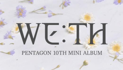 Ktown4U【10月16日(金)19:00】PENTAGON『WE:TH』映像通話イベント応募代行受付中