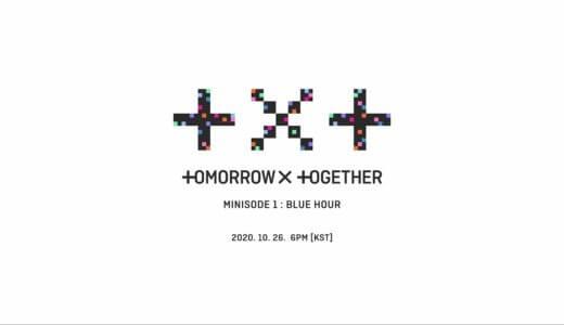 Weverse Shop GLOBAL【11月6日(金) 時間未定】TXT『minisode 1: Blue Hour』販売記念オンラインサイン会応募代行受付中