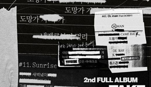 サウンドウエーブ【11月14日(土) 20:00】MINO『TAKE』映像通話イベント応募代行受付中