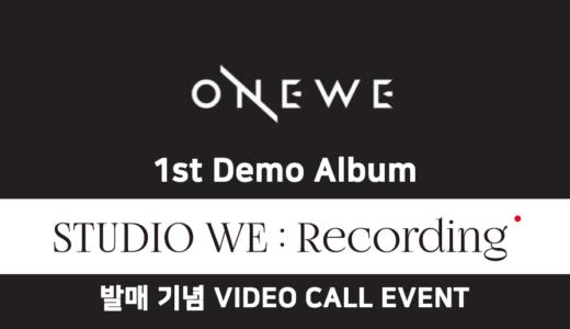 ミュージックコリアオンライン【10月17日(土) 15:00】ONEWE『STUDIO WE:Recording』 映像通話サイン会応募代行受付中