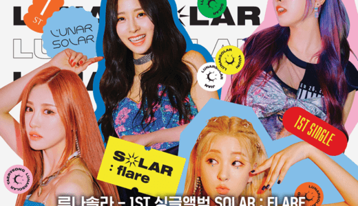 ミュージックアート【10月10日(土) 19:00】LUNARSOLAR『SOLAR:FLARE』販売記念オンラインサイン会応募代行受付中