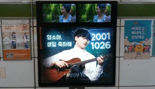 【駅広告】ライトボックス広告