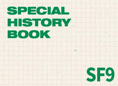 アップルミュージック【10月16日(金) 21:00】SF9『SPECIAL HISTORY BOOK』販売記念オンラインサイン会応募代行受付中