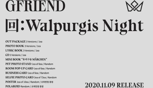 Ktown4U【11月14日(土) 時間未定】GFRIEND『回:Walpurgis Night』映像通話イベント応募代行受付中