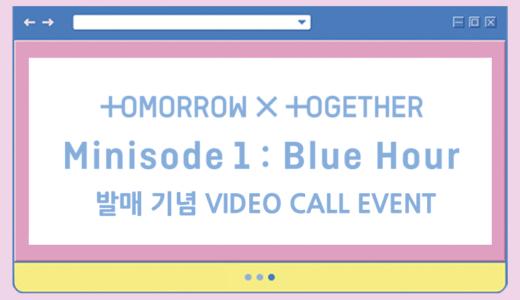 サウンドウェーブ【11月4日(水)時間未定】TXT『minisode1:Blue Hour』販売記念映像通話イベント応募代行受付中