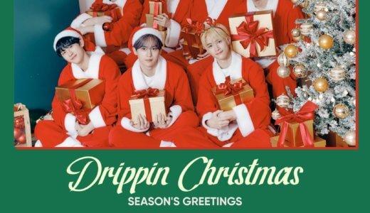 woolim mall【日程未定】DRIPPIN『2021 DRIPPIN CHRISTMAS PACKAGE』メンバー別販売記念映像通話サイン会応募代行受付中