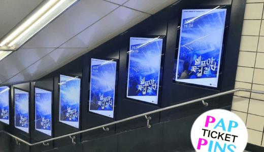 【駅広告】デジタルポスター広告