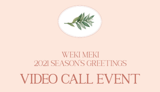 アップルミュージック【12月20日(日) 時間未定】WekiMeki『2021 SEASON'S GREETINGS』販売記念オンラインサイン会応募代行受付中