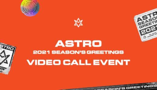 アップルミュージック【12月11日(金) 時間未定】ASTRO『2021 SEASON'S GREETINGS』販売記念オンラインサイン会応募代行受付中
