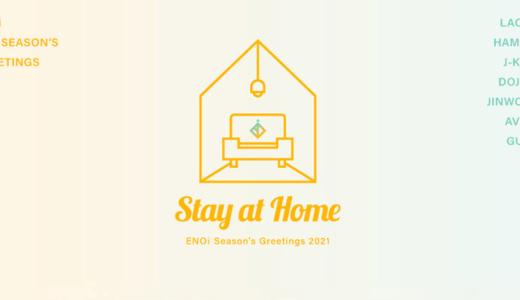 サウンドウェーブ【12月13日(日) 14:00】ENOi『Stay at Home』 販売記念映像通話イベント応募代行受付中