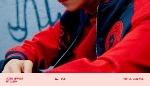 サウンドウェーブ【1月30日(土) 18:30】チョン・セウン 『[24] Part.2』 映像通話サイン会応募代行受付中