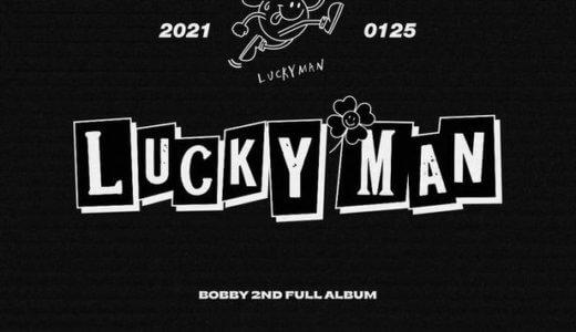 サウンドウェーブ【2月7日(日)19:30】BOBBY『LUCKY MAN』映像通話サイン会応募代行受付中