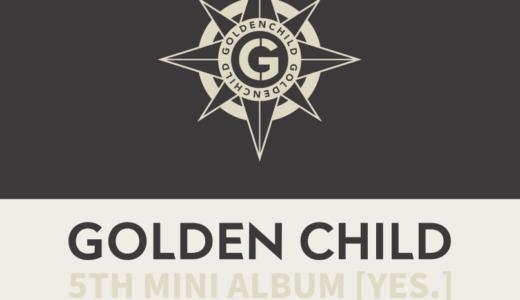 アップルミュージック【1月29日(金) 19:30】GOLDEN CHILD『YES.』販売記念オンラインサイン会応募代行受付中