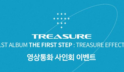 KNPOPS【1月24日(日) 18:00 】TREASURE『THE FIRST STEP:TREASURE EFFECT』 ユニットメンバー販売記念 映像通話サイン会応募代行受付中