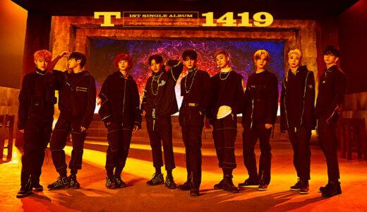 MKメディア【3月12日(金) 19:00】T1419『BEFORE SUNRISE Part.1』販売記念映像通話イベント応募代行受付中