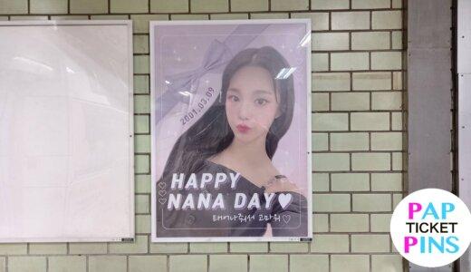 【駅広告制作事例】woo!ah!(우아)/NANA
