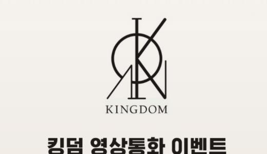GMARKET global【2月28日(日) 18:00】KINGDOM『History Of Kingdom:Part I .Arthur』販売記念 映像通話サイン会応募代行受付中