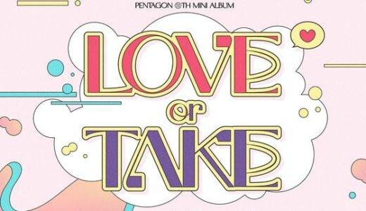 MusicKorea【3月21日(日)18:00 】PENTAGON『LOVE or TAKE』販売記念 映像通話サイン会応募代行受付中