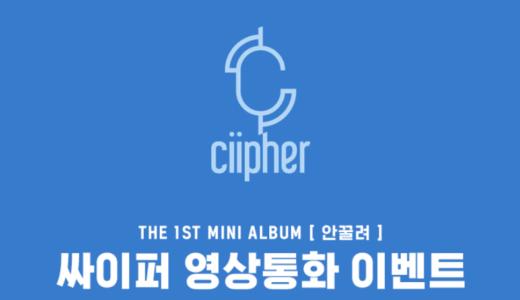 DMC MUSIC【4月3日(土)14:00】ciipher『안꿀려』映像通話サイン会応募代行受付中