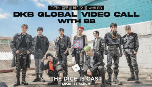 Ktown4U【4月18日(日) 19:00】DKB『The dice is cast』映像通話サイン会応募代行受付中