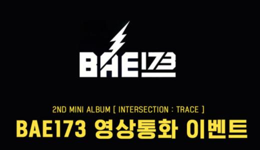 ミュージックコリアオンライン【4月17日(土) 18:30】BAE173『INTERSECTION:TRACE』販売記念映像通話サイン会応募代行受付中