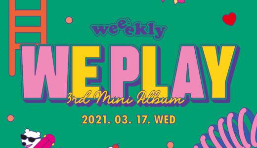 DMCミュージック【4月10日(土) 18:00】Weeekly『We play』販売記念映像通話サイン会応募代行受付中