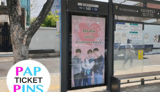 【駅広告制作事例】B1A4