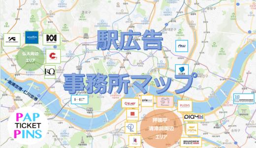 【駅広告】事務所マップ