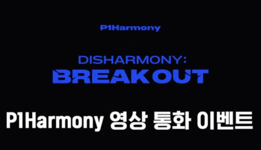 アップルミュージック【4月23日(金)20:00】P1Harmony『DISHARMONY:BREAKOUT』映像通話サイン会応募代行受付中