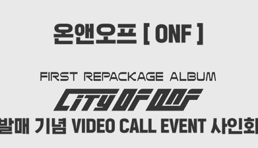 アップルミュージック【5月2日(日)18:00】ONF『CITY OF ONF』映像通話サイン会応募代行受付中