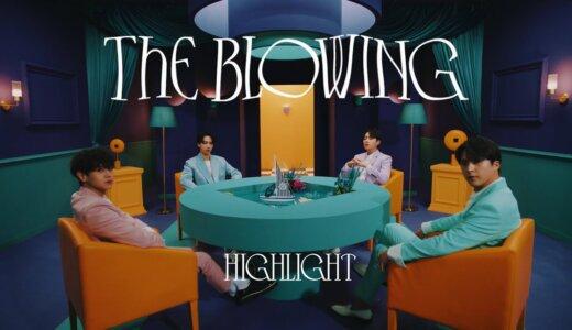 アップルミュージック【5月5日(水)16:00】HIGHLIGHT『The Blowing』映像通話サイン会応募代行受付中