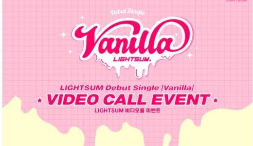 ミュージックコリアオンライン【6月13日(日) 18:00】LIGHTSUM『Vanilla』販売記念映像通話サイン会応募代行受付中