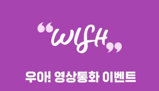 アップルミュージック【6月4日(金)20:00】Woo!ah!『WISH』サイン会応募代行受付中