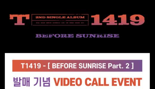 MAKESTAR【5月15日(土) 12:00】T1419『BEFORE SUNRISE Part.2』販売記念映像通話サイン会応募代行受付中
