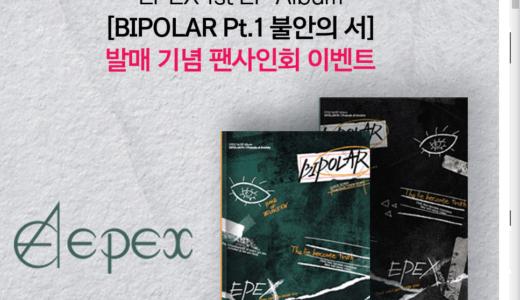 Y GLOBAL MUSIC 【6月25日(金)20:00】EPEX 『Bipolar Pt.1 Prelude of Anxiety』販売記念オンラインサイン会応募代行受付中