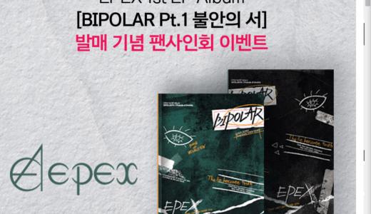 MAKESTAR【6月13日(日)18:00】EPEX 『Bipolar Pt.1 Prelude of Anxiety』販売記念映像通話サイン会応募代行受付中