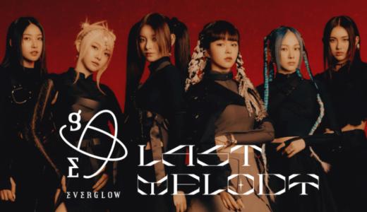M2Uレコード【6月5日(日)18:00】EVERGLOW『LAST MELODY』対面サイン会応募代行受付中