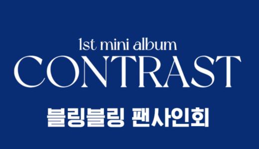 アップルミュージック【5月29日(土)19:00】BLING BLING 『CONTRAST』対面サイン会応募代行受付中