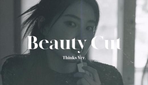 アップルミュージック【7月4日(日)15:00】カンへウォン『Beauty Cut』サイン会応募代行受付中