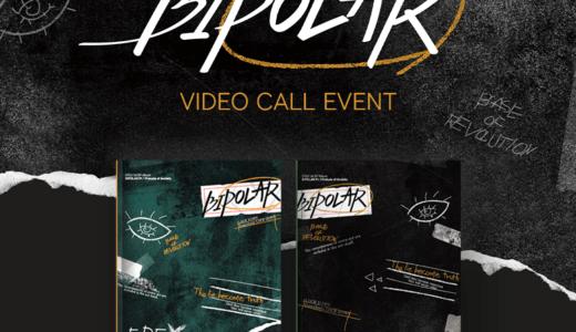 サウンドウェーブ【7月9日(金)20:00~】EPEX『Bipolar Pt.1不安の書』対面サイン会応募代行受付中