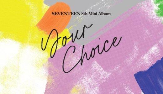 チョウンミュージック【6月20日(日) 18:00】SEVENTEEN『Your Choice』販売記念 映像通話サイン会応募代行受付中