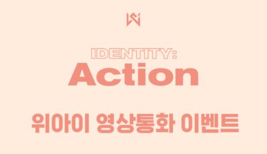 アップルミュージック【6月13日(日)20:00】WEi『IDENTITY : Action』サイン会応募代行受付中