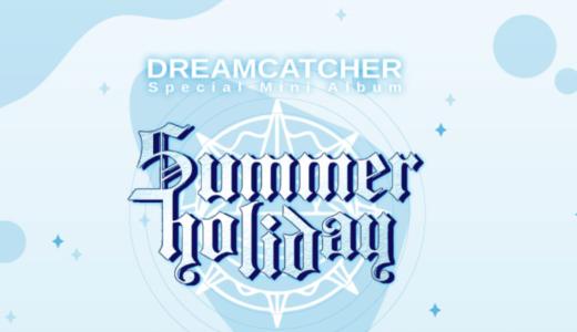 mymusictaste【8月2日(月) 11:00】DREAMCATCHER『Summer Holiday』映像通話イベント応募代行受付中