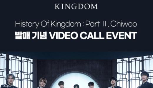 YES24オンライン【8月1日(日) 17:00】KINGDOM『History Of Kingdom』販売記念オンラインサイン会応募代行受付中