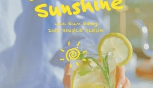 DMC MUSIC【9月25日(土)14:00】イウンサン『Beautiful Sunshine』映像通話サイン会応募代行受付中