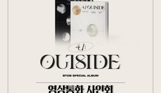 チョウンミュージック【10月1日(金) 後日お知らせ】BTOB『4U : OUTSIDE』販売記念 映像通話サイン会応募代行受付中